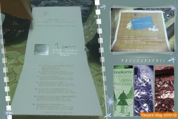 2010 紀伊國屋聖誕會員禮卡片