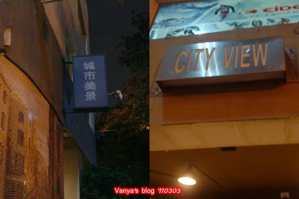 高雄愛河畔-城市美景 city view 咖啡,時常經過