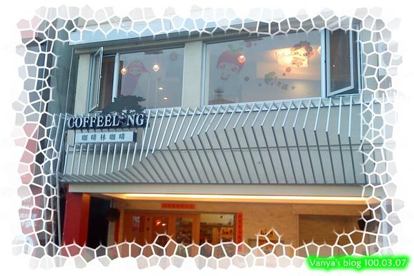高雄咖啡林-2F窗戶