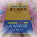 穎的日文字典,這本好用!