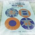 現在用的日文課本封面,一級與二級的文法在同一本唷!