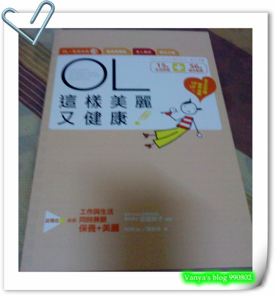 OL美麗又健康的好書