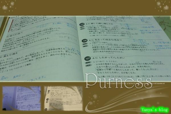 日文課本,小小的空間寫筆記