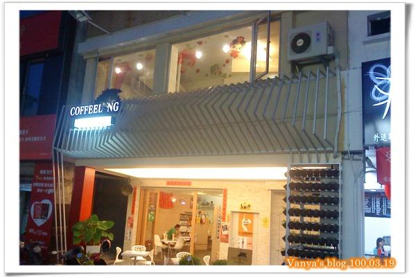 咖啡林咖啡- 18 點多的外觀景象