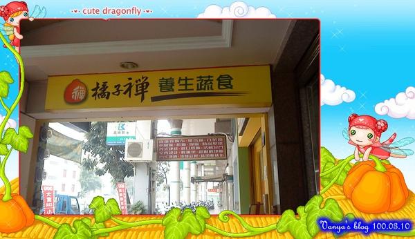 公司附近的素食餐館-橘子禪