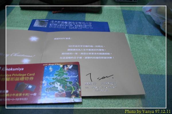 紀伊國屋寄來的卡片