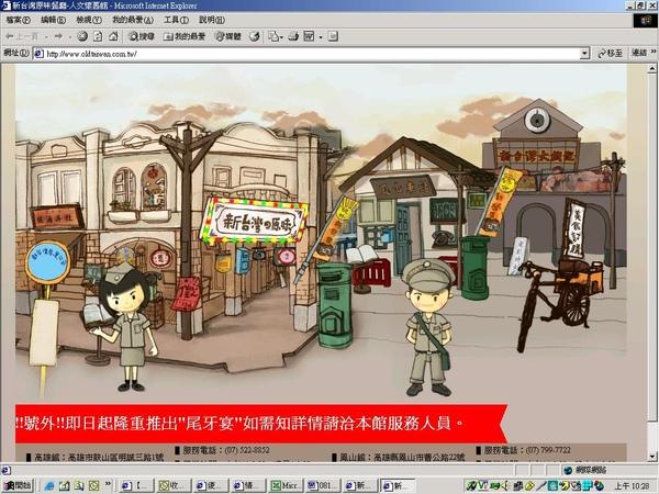 090115 新台灣原味之網站