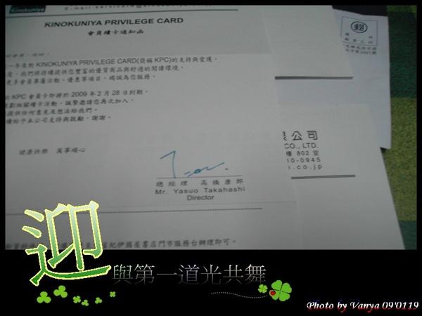 090119 總經理親筆簽名