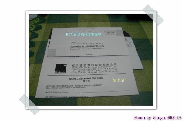 090119 調查表和續卡單