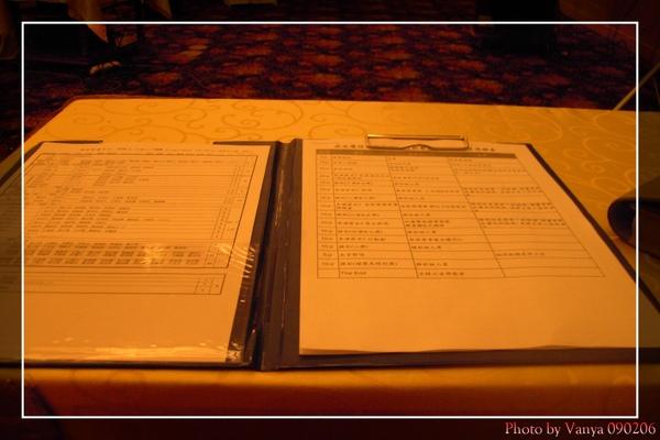 穎的位置與節目流程表