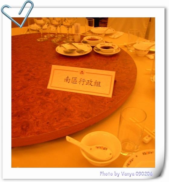 行政專門桌次