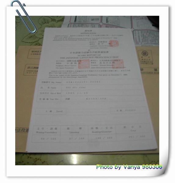 日檢三級受驗通知書