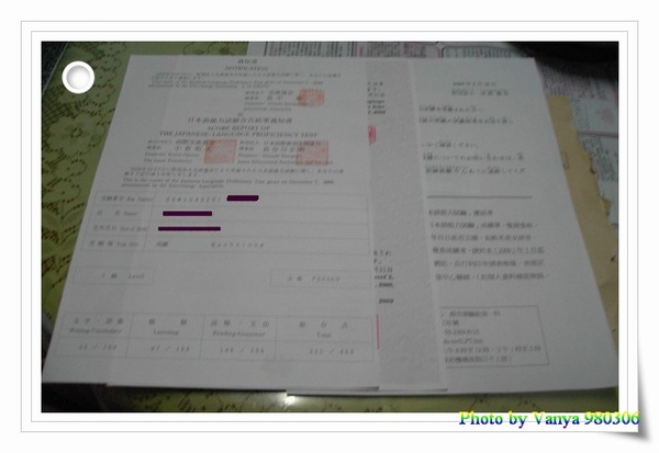 夾於合格書及說明書之間的證書