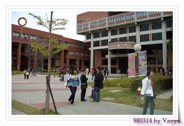 中山大學廣場