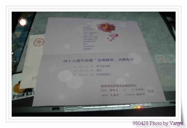 第45屆校慶校友回娘家邀請卡