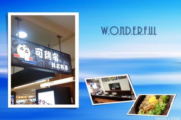 高雄漢神B3之可瑞安韓式料理