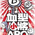 血型小將ABO封面,超有趣的!