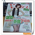 Vita纖活誌NO.135期,2010 May+Jun雙月刊