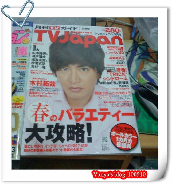 TVJapan月刊