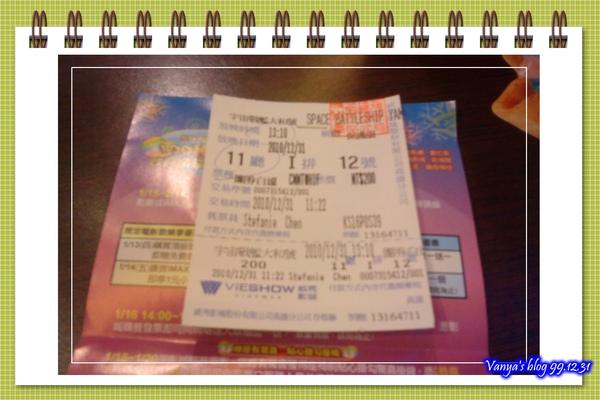 宇宙戰艦大和號-電影票