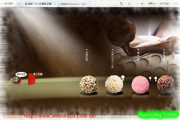 雅慕巧克力網站