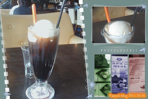 高雄尚品咖啡漢神店,飄浮冰咖啡