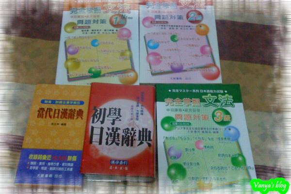 日文相關用書