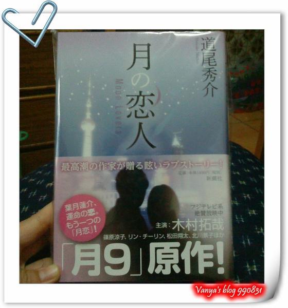 990831 於永漢書局的戰利品,月之戀人日文小說
