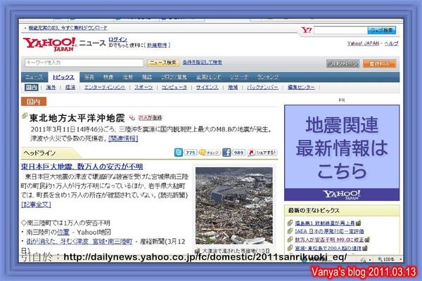 201103011強震新聞