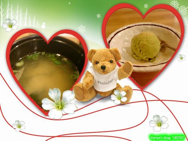 漢神巨蛋勝博殿-附餐味噌湯和甜點抹茶冰淇淋