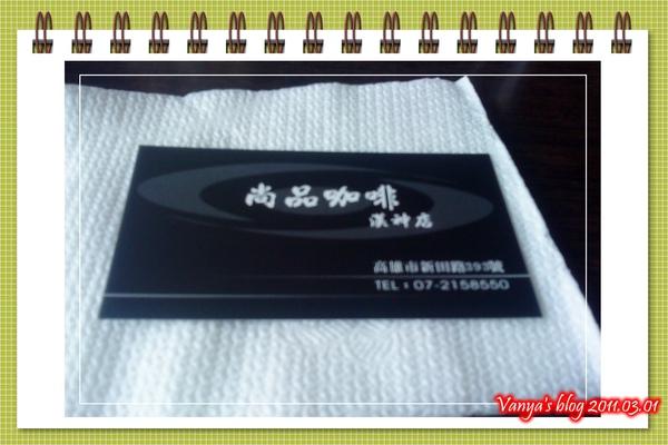 高雄尚品咖啡漢神店,名片