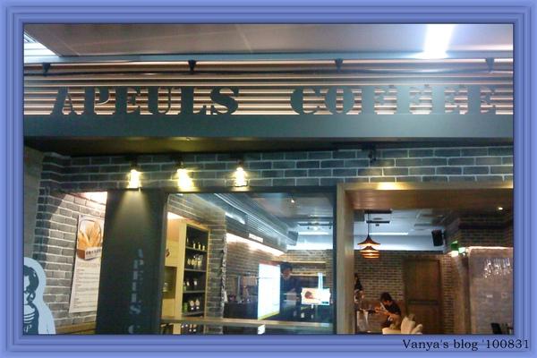 高雄美麗島站的雅詩裴咖啡,英文店名