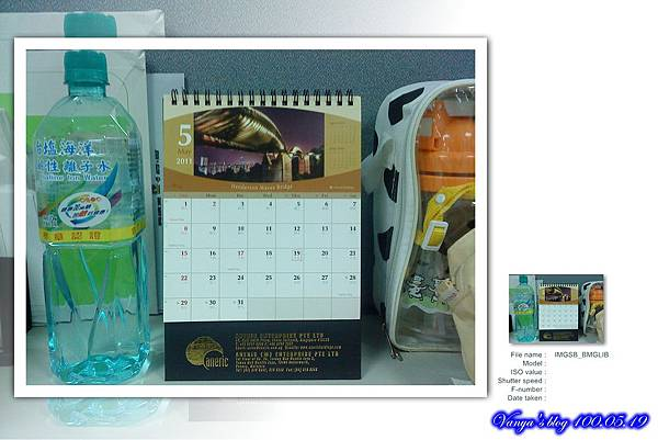 報到第一日的禮物-新加坡桌曆一枚