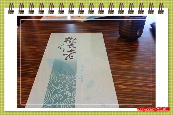 樹太老日式定食專賣店-樹太老之菜單