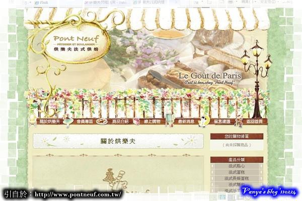 高雄烘樂夫法式烘焙坊,官方網站