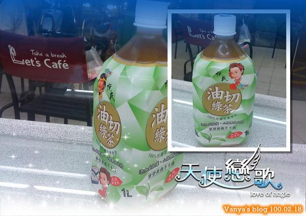 全家兩瓶特價中的油切綠茶,與毛分享