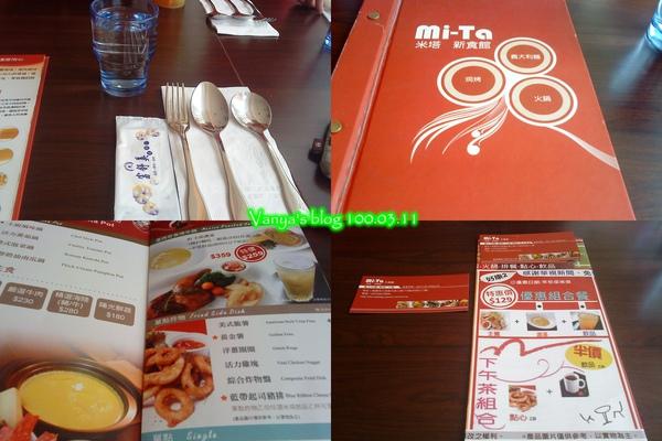 高雄米塔新餐館-菜單等等