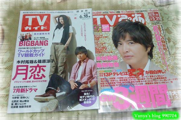 新敗的兩本日文雜誌