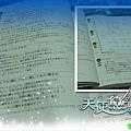 日文課本空白處不足,貼上便條筆記