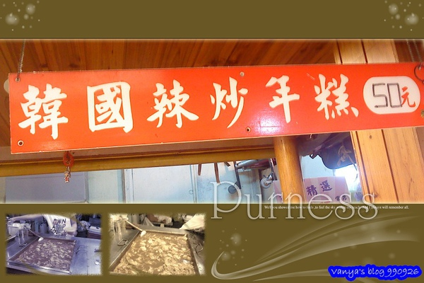 新堀江的韓國辣炒年糕,老妹說年糕沒入味、菜很辣