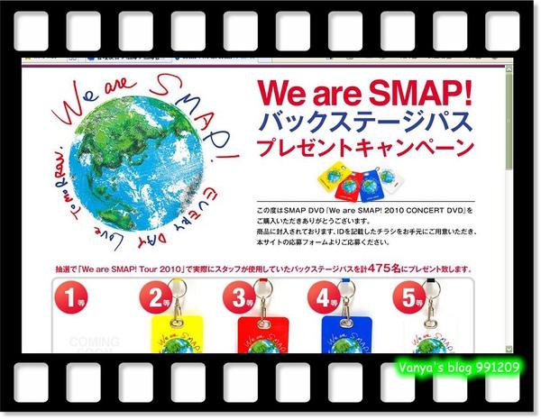 991209 We are SMAP!2010 LIVE DVD-初回抽獎網頁,日本FANS才有福...