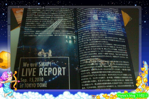 FC會刊-SMAP 2010 LIVE 特刊