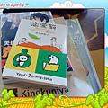 首次購買的日本文庫--LOVE BRAIN!