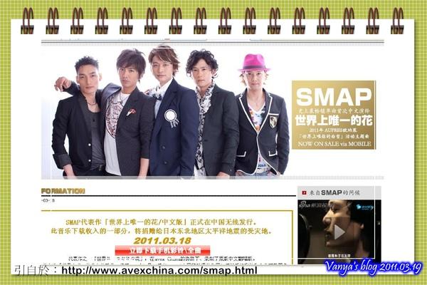 引自:http://www.avexchina.com/smap.html