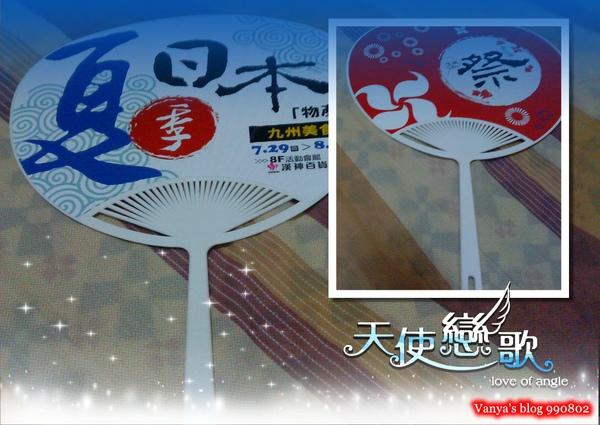 2010漢神百貨日本九州物產展-有消費就可拿扇子,已沒貨!