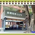 中山大學行政大樓廣場-威爾希斯咖啡店面