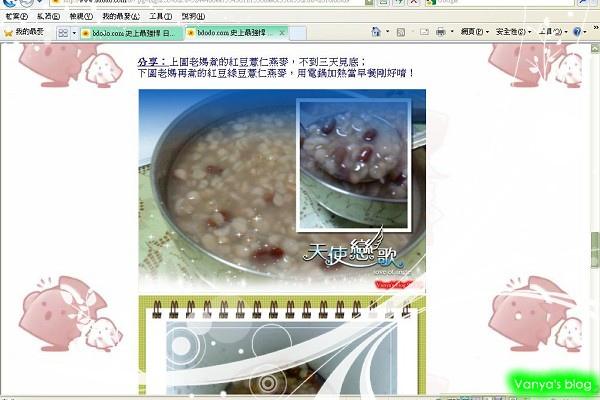 bdodo日誌-穎的飲食照片分享