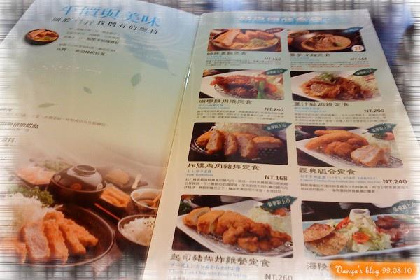 樹太老日式定食專賣店-定食套餐