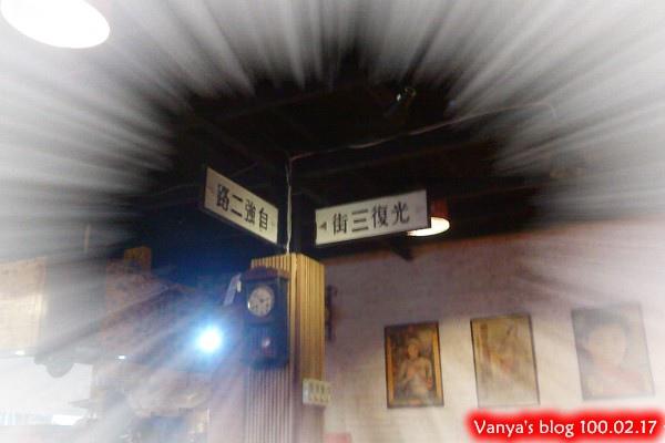 高雄幸福茶餐廳-路標室內裝潢