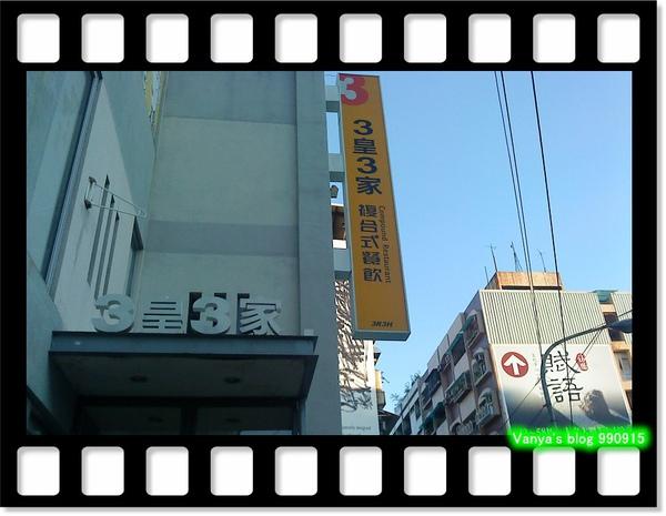 三皇三家文化店